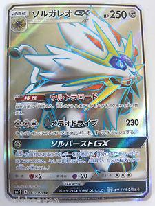Carte Pokemon Soleil et Lune Solgaleo GX Full Art SM1S 063 060 SR Mint