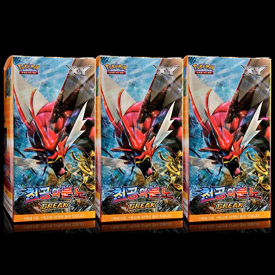 Jeu de Carte à Collectionner Pokémon XY 9 Rupture TURBO EX Boîte de